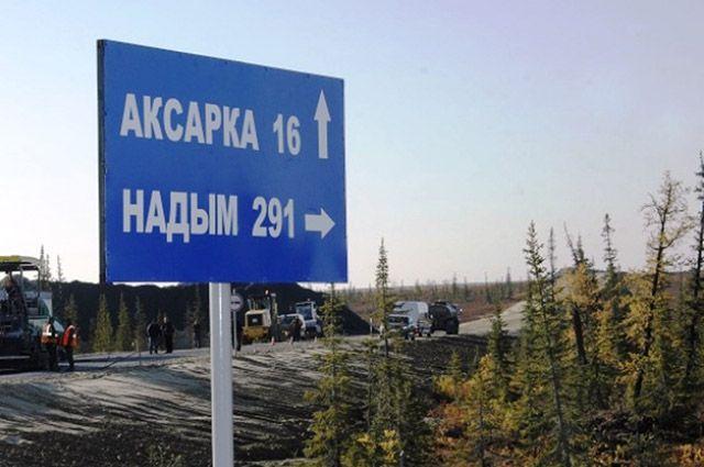 За лето 24 км трассы «Надым – Салехард» «оденут» в асфальт.