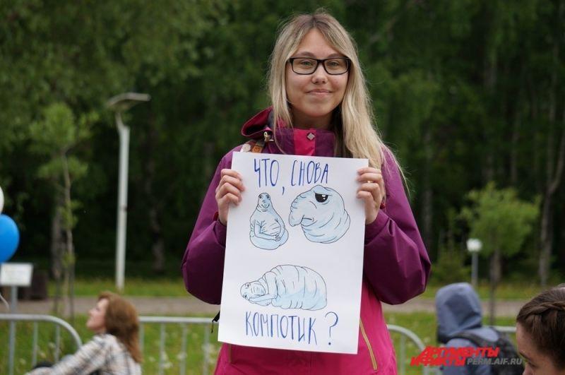 Пермяки использовали на плакатах и транспарантах известные мемы.