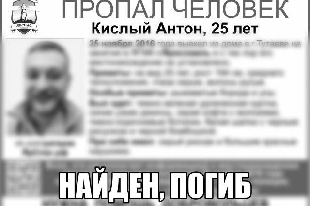 ВЯрославской области найдено тело пропавшего несколько месяцев назад мужчины