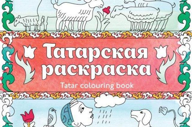создана татарская раскраска для взрослых и детей