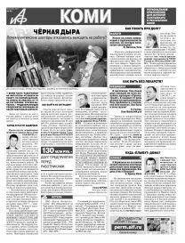 АиФ-Коми