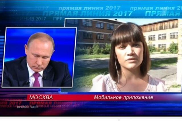 Прямая линия-2017 с Владимиром Путиным.