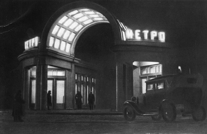 Станция метро «Кропоткинская».
