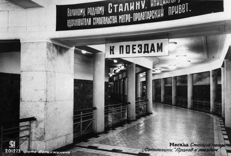 Станция метро «Сокольники», проход к поездам.