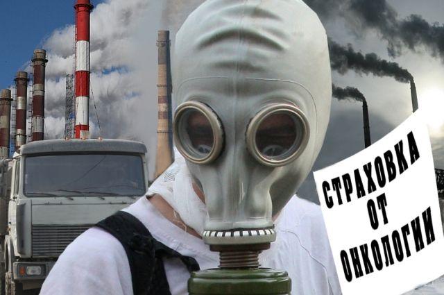 Канцерогенное воздействие оказывают не только промышленные выбросы. Но южноуральцы винят в первую очередь заводы.