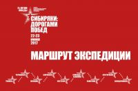 Патриотический пробег «Сибиряки: дорогами Побед» стартует из Тюмени