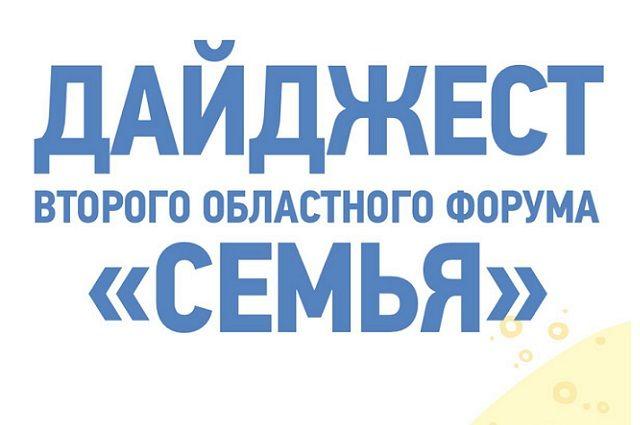 Второй областной форум «Семья» выпустил информационный дайджест