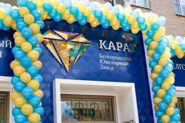 98fe0d805 В Курске открылся первый магазин Белгородского Ювелирного Завода «КАРАТ»