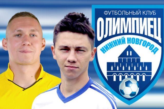 Михаил Бородько иАркадий Симанов перешли в«Олимпиец»