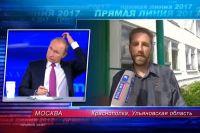 Ульяновский педагог озадачил президента.