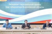 Новые формы работы обсудили на заседании Национальной палаты при губернаторе области.