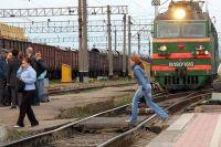 Железнодорожные пути - место повышенной опасности.