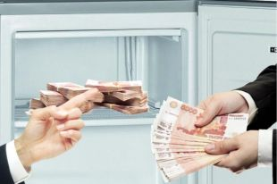 Деньги клали в морозильную камеру холодильника, который находился в служебном кабинете чиновника
