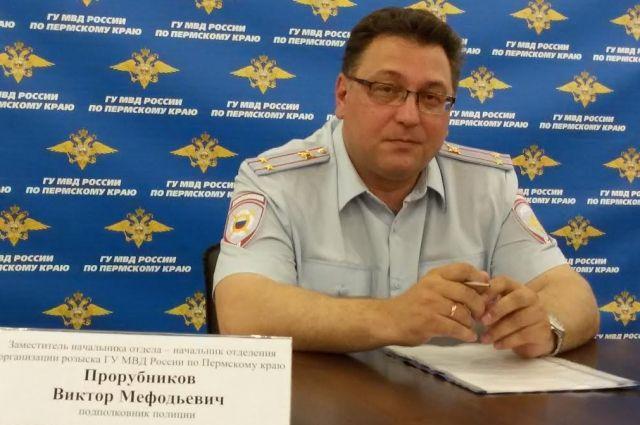 Отделением организации розыска Управления уголовного розыска ГУ МВД по Пермскому краю руководит полковник полиции Виктор Прорубников.