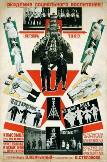 Варвара Степанова. Плакат Академии социального воспитания, 1923 год