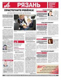 Аргументы и Факты-Рязань №24