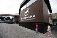 В Новосибирском дельфинарии обращаются с животными только по-доброму