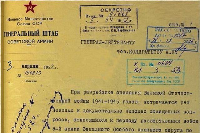 Фрагмент рассекреченного документа.