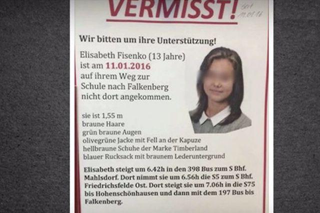 Условное наказание. Чем закончилась история берлинской «девочки Лизы»?