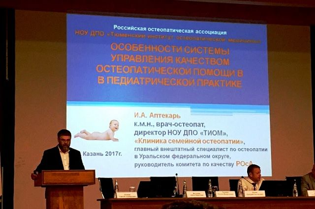 Тюменские остеопаты выступили на международном конгрессе в Казани