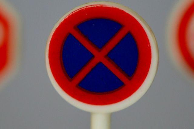 Запрещающие знаки установят на одной из улиц города