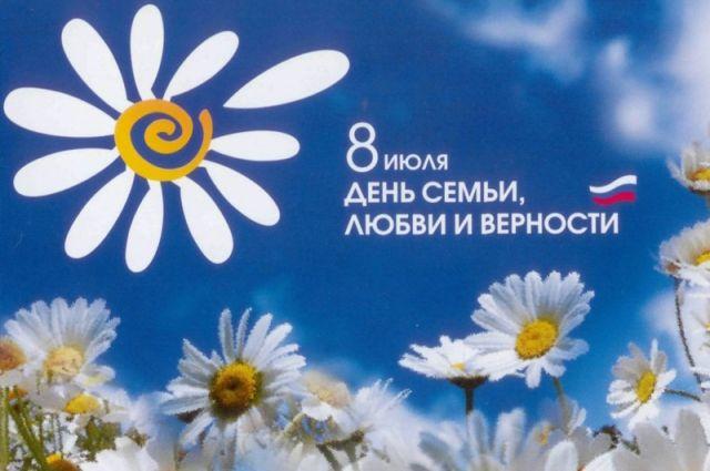 В День семьи, любви и верности тюменцам подарят ромашки