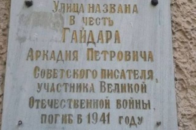 Мемориальная доска Гайдару