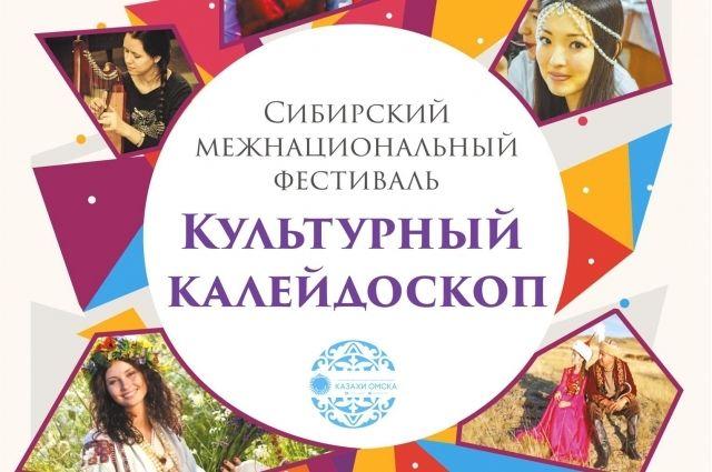 Фестиваль символизирует единение народов и национальностей.