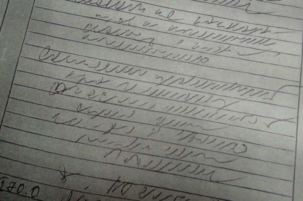 Запись - победитель. Двадцать строк, а почерк как таковой отсутствует