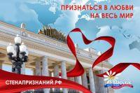 Признания будут транслировать на экране, который разместят на фоне Кремля.