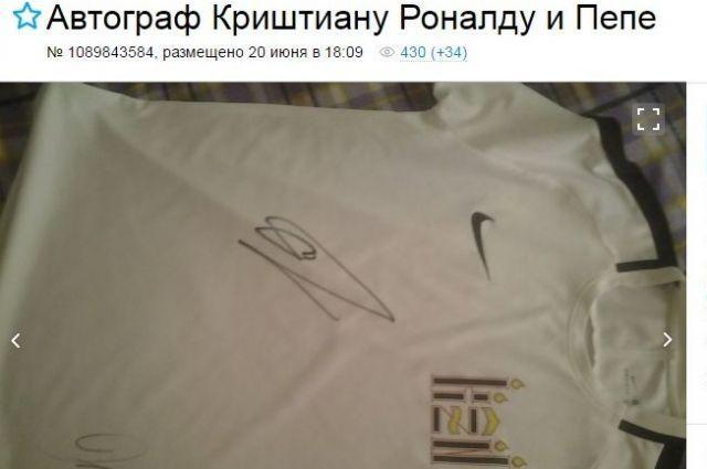 Автограф Роналду реализуют вКазани за80 тыс. руб.