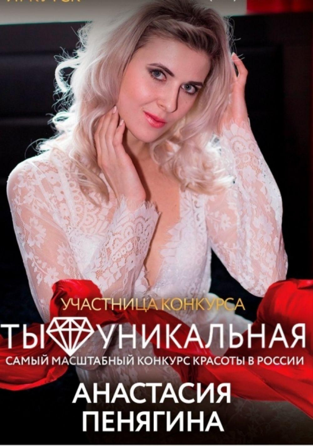 Ангарчанка покорила «АиФ-Иркутск».