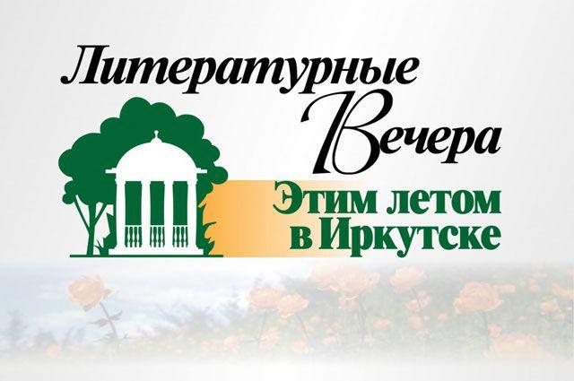 Литературные вечера в Иркутске будут проходить 29-30 июня.
