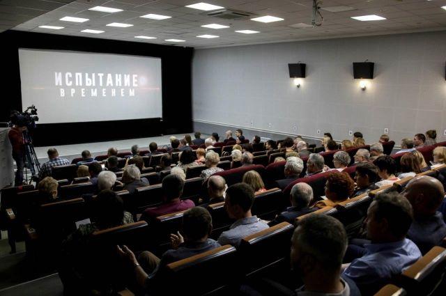 На премьерный показ фильма пришли 140 человек.