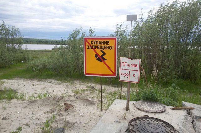 Надымчанам запретили купаться.