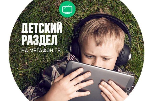 Рейтинг составлен на основе данных приложения «МегаФон.ТВ»