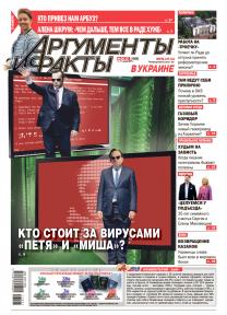 Аргументы и Факты в Украине