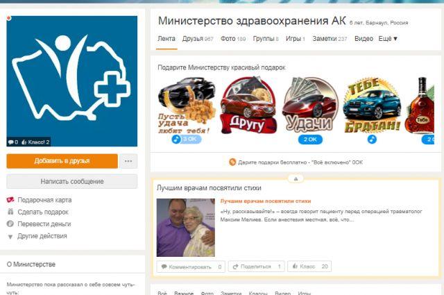 Аккаунт, на который пожаловался Вадим Жигульский.