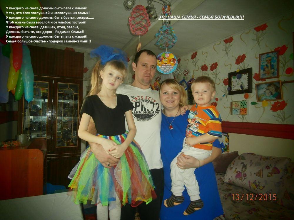 Семья Богачёва Леонида, МБДОУ «Детский сад № 27», Камень-на-Оби
