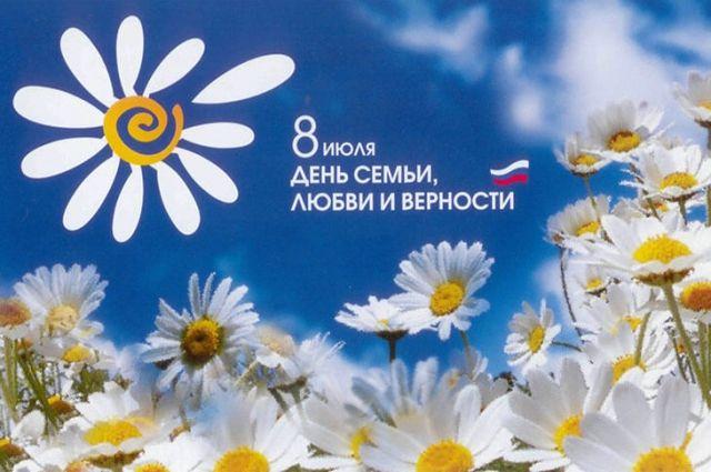 Салехард отметит День семьи, любви и верности праздничной программой