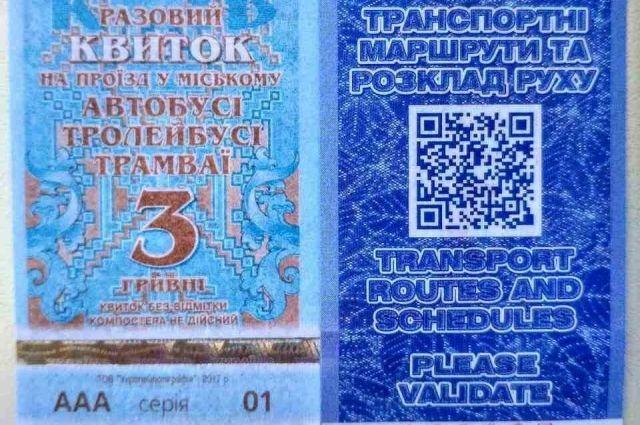 ВКиеве ввели новые билеты натранспорт сQR-кодом