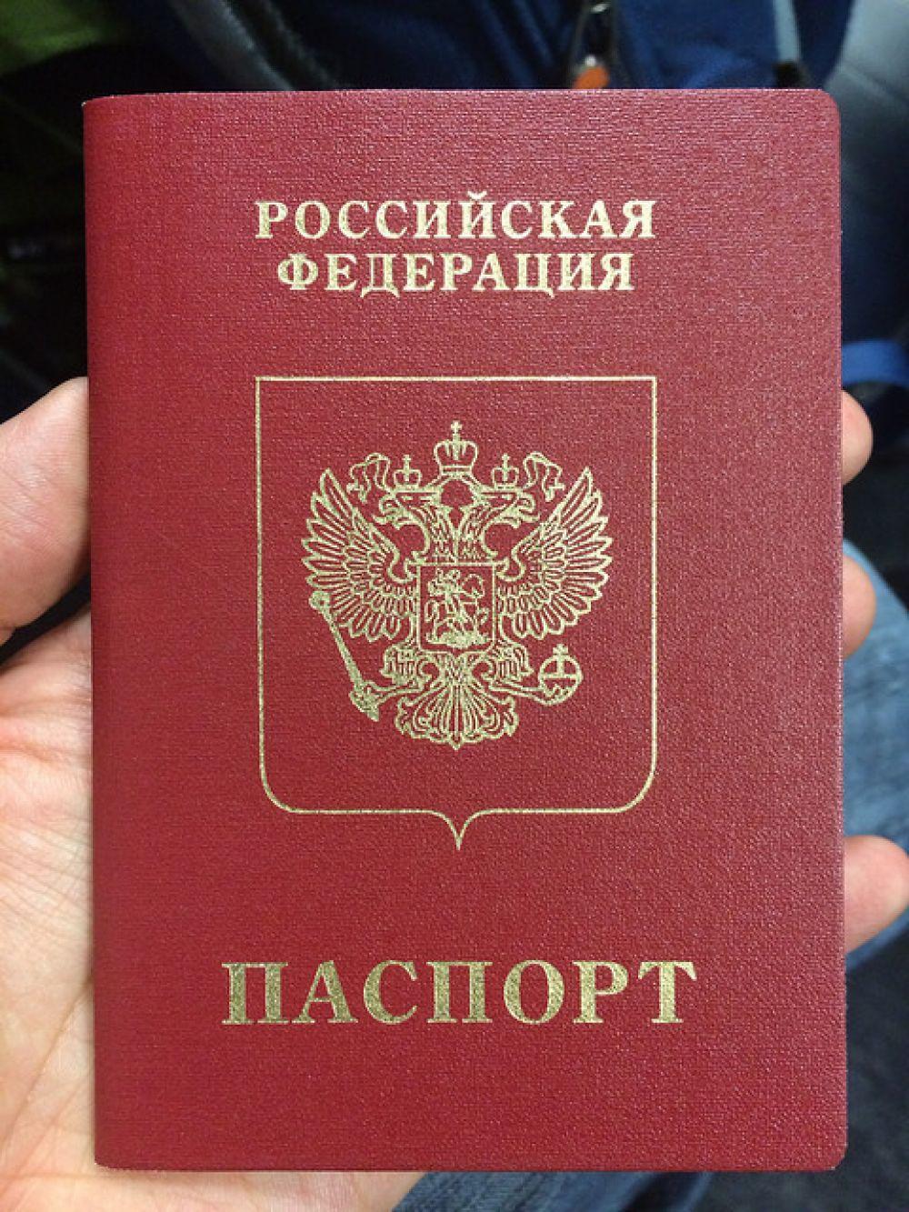 Российский паспорт.
