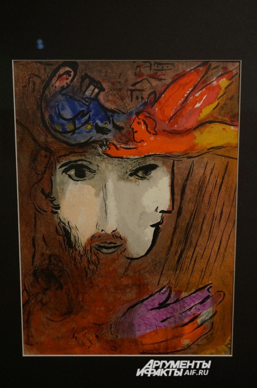 «Давид и Вирсавия» - в этой литографии можно увидеть лица мужчины и женщины, слитые воедино. Тема любви присутствует в работах Шагала постоянно. До конца жизни его музой оставалась первая жена, Белла. «Долгие годы её любовь освещала всё, что я делал», говорил художник.