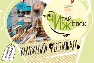 Цель фестиваля – вспомнить времена, когда наша страна была самой читающей в мире.