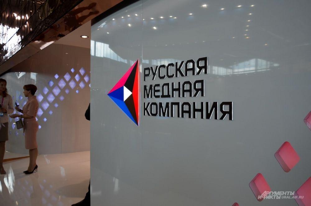 Стенд Русской медной компании самый дорогой на Иннопроме.
