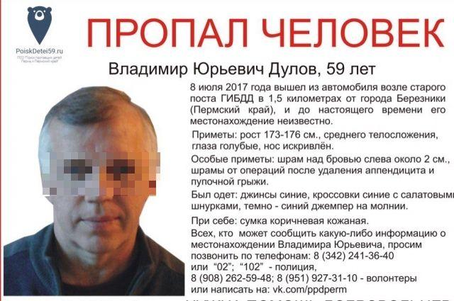 Мужчина сам позвонил родным и рассказал, что находится в Перми.