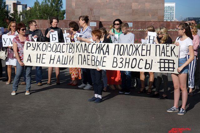 Обманутые дольщики готовят очередную акцию протеста.