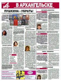 «АиФ в Архангельске» №28