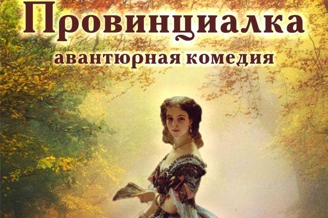 Авантюрная комедия должна понравится омскому зрителю.