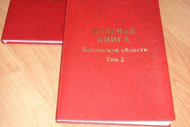 Красная книга Пензенской области представляет собой официальный двухтомный документ.